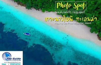 Nyaung Oo Phee Island Myanmar